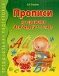 Прописи по грамоте для детей 5-7 лет/Лункина (Сфера)