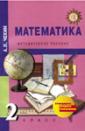 Чекин  Математика. 2 класс  Методическое   пособие. ФГОС