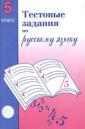 Тестовые задания по русскому языку   5 класс Малюшкина(Сфера)