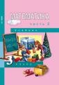 Чекин  Математика. 3 класс  Учебник Часть 2. ФГОС