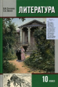 Зинин, Сахаров Литература Базовый уровень Учебник 10 класс Часть 1 ФГОС (РС)
