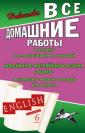 ВСЕ Домашние работы к учебнику Афанасьевой 6 класс (ЮНВЕС)