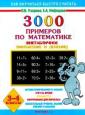 3000 новых примеров по математике 3-4 класс Внетабличное умножение и деление (АСТ)