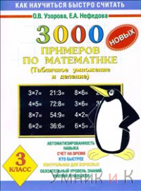 3000 новых примеров по математике 3 класс Табличное умножение и деление (АСТ)