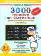 3000 примеров по математике 3-4 класс Внетабличное умножение и деление (АСТ)