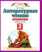 Кац 2 класс Литературное чтение Рабочая тетрадь Ч.2 ФГОС (АСТ)