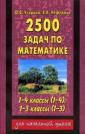АКМ Узорова 2500зад.по мат-ке 1-4кл (АСТ)