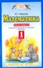 Башмаков Нефедова 1 класс Математика Рабочая тетрадь № 1 (АСТ) (Планета знаний)
