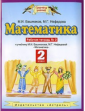 Башмаков Нефедова 2 класс Математика Рабочая тетрадь № 2 (АСТ) (Планета знаний)