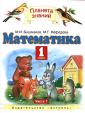 Башмаков Нефедова 1 класс Математика Учебник Часть 1 (АСТ) (Планета знаний)