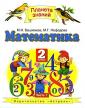 Башмаков Нефедова 2 класс Математика Учебник Часть 1 (АСТ) (Планета знаний)