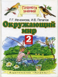 Ивченкова 2 класс Окружающий мир Учебник (АСТ) (Планета знаний)