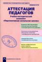 Чуракова   Аттестация педагогов. Учебно-методический комплект