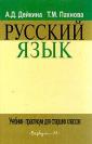 Дейкина. Русский язык. Учебник для старших классов (ВЕРБУМ-М)
