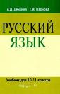 Дейкина. Русский язык.10-11класс  Учебник для старших классов (ВЕРБУМ-М)