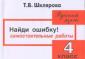 Шклярова Русский язык. Самостоятельные работы