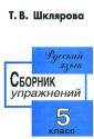 Шклярова Русский язык. Сборник упражнений 5 класс (Грамотей)