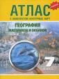 Атлас+к/к 7 класс География материков и океанов. (ДИ ЭМ БИ)  (Картография)