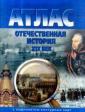 Атлас+к/к Отечественная история 19 вв. 9 класс(Картография)