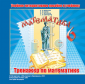 CD Виленкин   6 класс. Математика.Приложение к учебнику (Мнемозина)