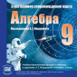 CD Шеломовский .Мордковича  Алгебра 9 класс. Электронное сопровождение курса