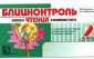 Беденко М.В. Блицконтроль ЧТЕНИЯ и понимания текста: 2 класс Ч.1(5 за знания)