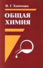 Хомченко Общая химия. Учебник д/техникумов (Новая волна)