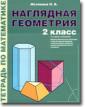 Истомина Наглядная геометрия для 2 класс (Линка-пресс)