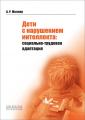Маллер Дети с нарушением интеллекта: социально - трудовая адаптация