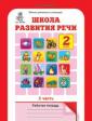 Соколова Школа развития речи 2 класс Раб. тет.(В 2-х.частях) (РОСТкнига)