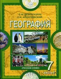 Домогацких  География  7 класс. Часть 1.  (РС)