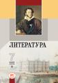 Беленький Литература 7 класс Учебник-хрестоматия В 2-х частях КОМПЛЕКТ (Мнемозина)