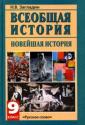Загладин Всеобщая история.Новейшая история  XX в. 9 класс   УЧЕБНИК   (New)  (РС)