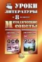 Беленький Литература 8 класс Методическое пособие для учителя (Мнемозина)