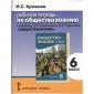 Хромова Рабочая тетрадь по обществознанию 6 класс (РС)