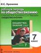 Хромова Рабочая тетрадь по обществознанию 7 класс (РС)