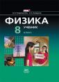 Генденштейн  Физика 8 класс  Учебник (базовый  уровень) в 2-х частях ФГОС. (Мнемозина)