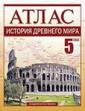Атлас.  Истории Древнего мира. 5 класс./ Пономарев