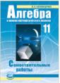 Александрова  11 класс Алгебра и начала анализа. Самостоятельные работы (Мнемозина)