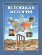 Алексашкина 10 класс  Всеобщая история  Учебник (Мнемозина)