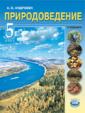 Андреева Природоведение. 5 класс Учебник (Мнемозина)