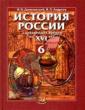 Данилевский 6 класс История России (Мнемозина)