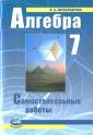 Александрова   7 класс Алгебра. Самостоятельные работы (new) (Мнемозина)