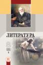 Беленький Литература 8 класс Учебник-хрестоматия (Мнемозина) КОМПЛЕКТ