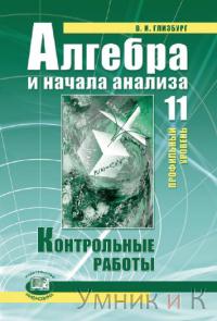 Глизбург 11 класс  Алгебра и нач. матем. анализа.  Контр. работы (проф. ур.)(Мнемозина)