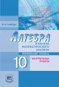 Глизбург 10 класс  Алгебра и нач. матем. анализа.  Контр. работы (проф. ур.)(Мнемозина)