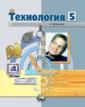 Глозман 5 класс Технология.  Технический труд. Учебник (Мнемозина)