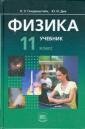 Генденштейн  Физика.11 класс. Учебник (базовый уровень) В 2-x ч.(Мнемозина)