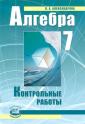 Александрова  Алгебра 7 класс Контрольные работы (Мнемозина)