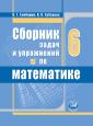 Зубарева Гамбарин  6 класс  Сборник  задач  и  упражнений  по  математике.  (Мнемозина)